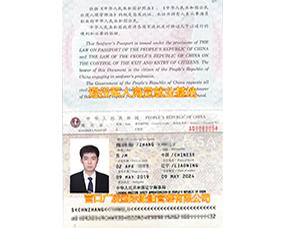 国际海员证