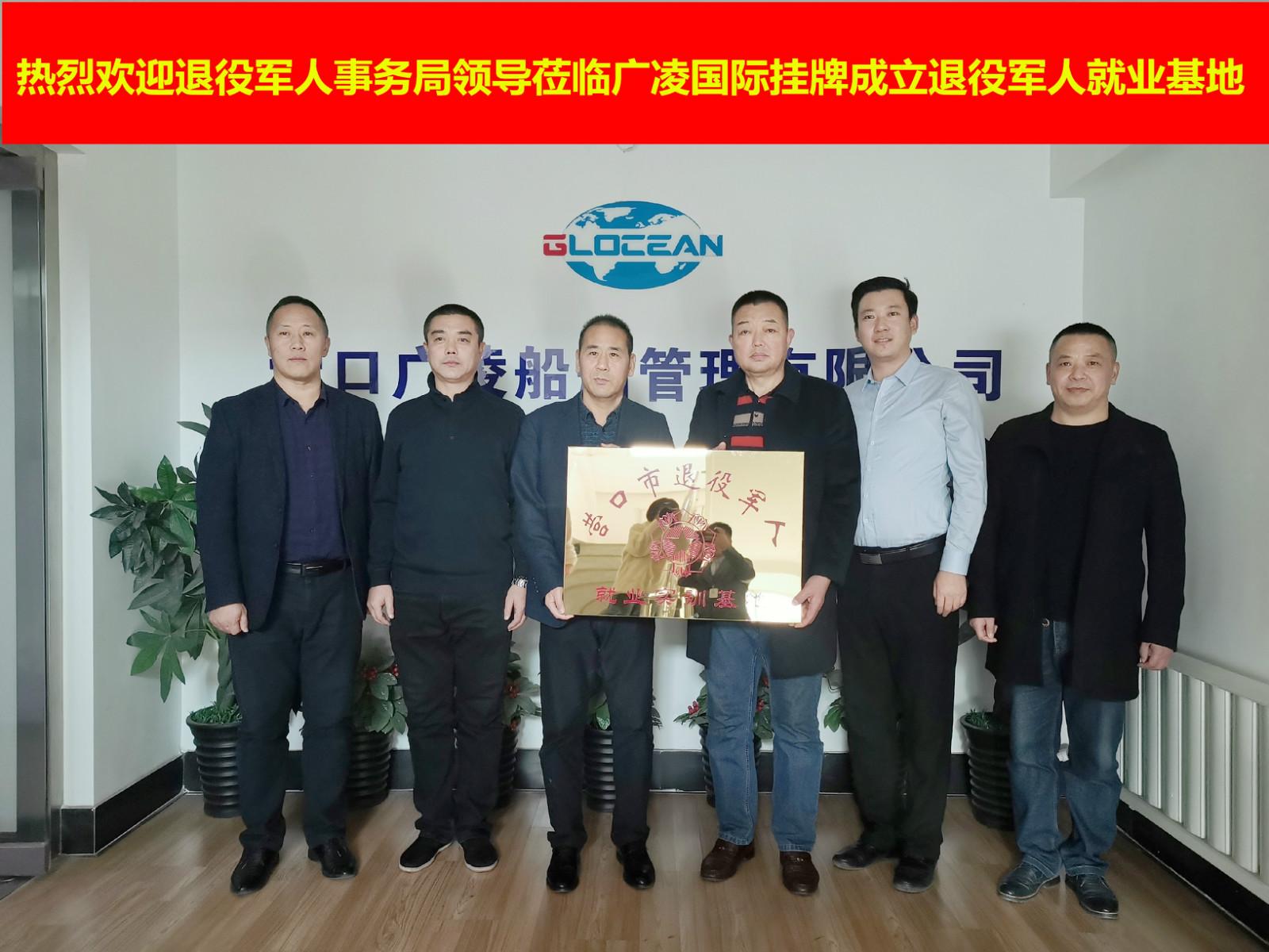 营口市退役军人事务局为广凌集团挂牌成立退役军人就业基地